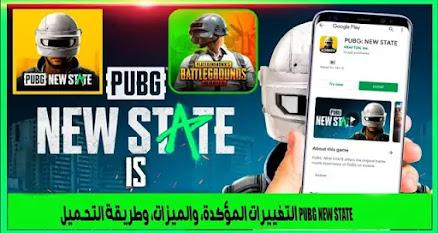 تحميل لعبة PUBG NEW STATE رابط مباشر وأبرز الميزات