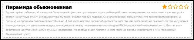 mosfincentr.ru отзывы о сайте