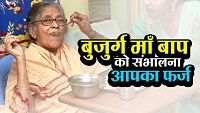 Maintenance-and-Welfare-of-Senior-Citizens-MWPSC-Act-2007-in-Hindi