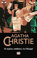 https://www.culture21century.gr/2019/07/oi-prwtes-ypotheseis-toy-poyaro-ths-agatha-christie-book-review.html