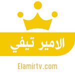 الامير تيفي لبث المباريات | بث مباشر مباريات اليوم , جوال - ايباد بدون تقطيع | Elamirtv