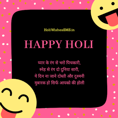 holi wishes for lover