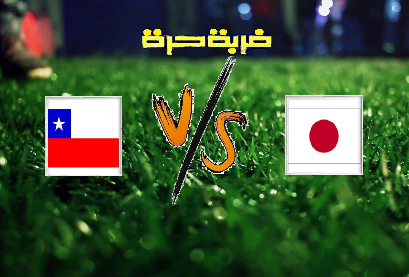 نتيجة مباراة اليابان وتشيلي اليوم الثلاثاء بتاريخ 18-06-2019 كوبا أمريكا 2019