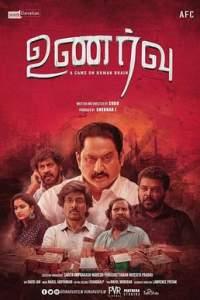UNARVU 2019 Tamil Movie Download