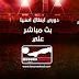 مشاهدة مباراة النصر والوحدة بث مباشر بتاريخ 12-08-2019 دوري أبطال آسيا