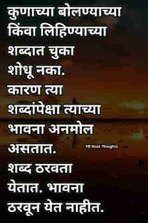 भावना-Marathi-Suvichar-With-Images -सुंदर विचार-Good-Thoughts-In-Marathi-on-Life-vb-good-thoughts