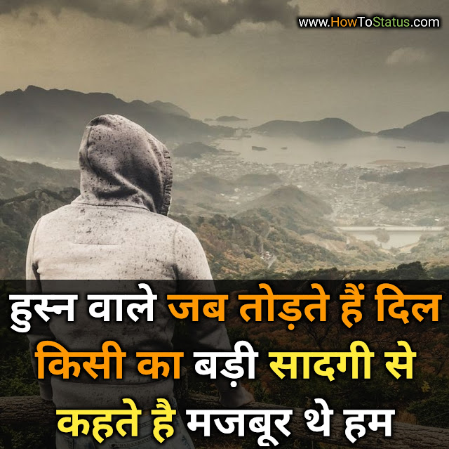 Heart Touching Sad Status Hindi 2021