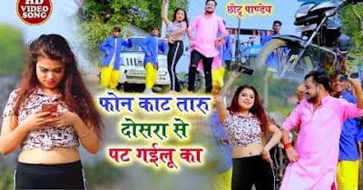 छोटू पांडेय धोबी गीत - फोन काटतारु दोसरा से पट गइलू का || Chhotu Pandey & Diptey Pandey Dhobigeet
