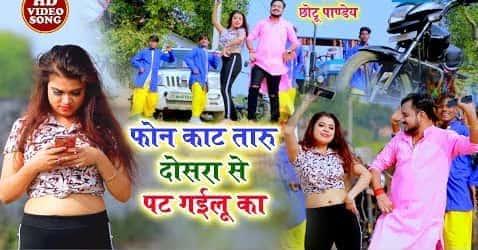 छोटू पांडेय धोबी गीत - फोन काटतारु दोसरा से पट गइलू का || Chhotu Pandey & Diptey Pandey