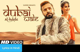 दुबई वाले Dubai Wale Lyrics in Hindi | Shree Brar