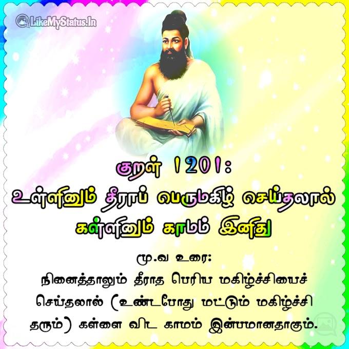 திருக்குறள் அதிகாரம் 121 - நினைந்தவர் புலம்பல் - ஸ்டேட்டஸ்