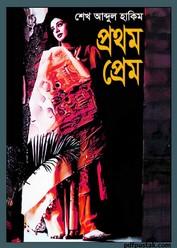 Prothom Prem- Shekh Abdul Hakim