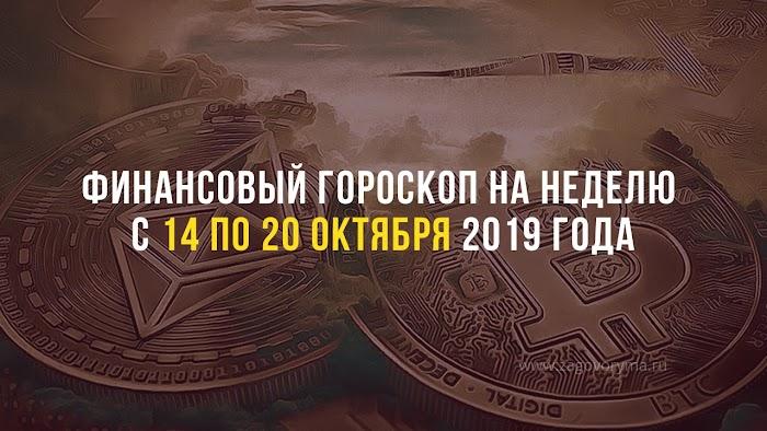 Финансовый гороскоп на неделю с 14 по 20 октября 2019 года