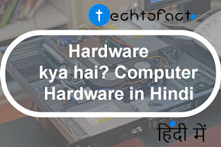 हार्डवेयर क्या है computer hardware