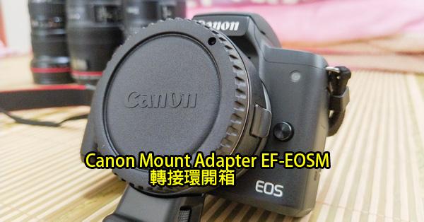 Canon Mount Adapter EF-EOSM轉接環開箱|微單也能變大砲