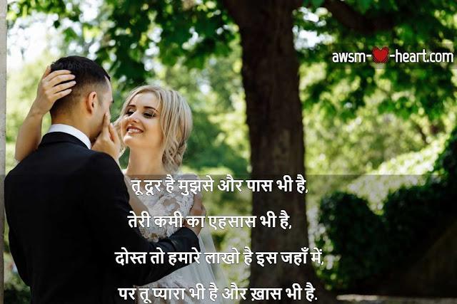 Best romantic shayari for husband in hindi