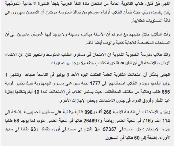 ردود أفعال طلاب الثانوية العامة حول امتحان اللغة العربيه والدين