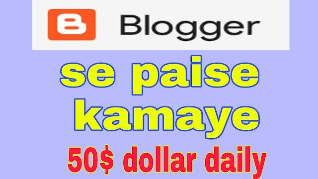 Blog se earning kaise kare