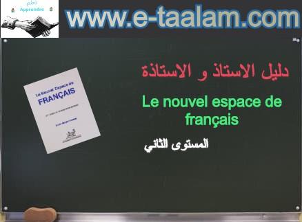 دليل الأستاذ والأستاذة : Le nouvel espace de français  للسنة الثانية من التعليم الابتدائي 2019