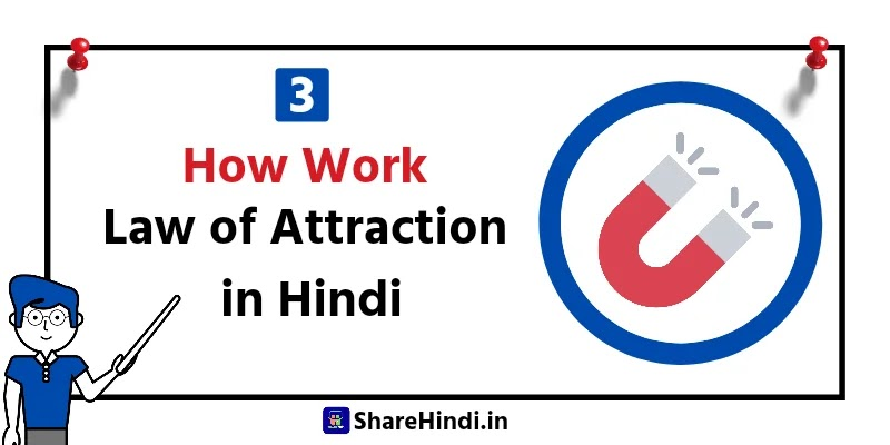 How Work Law of Attraction in Hindi