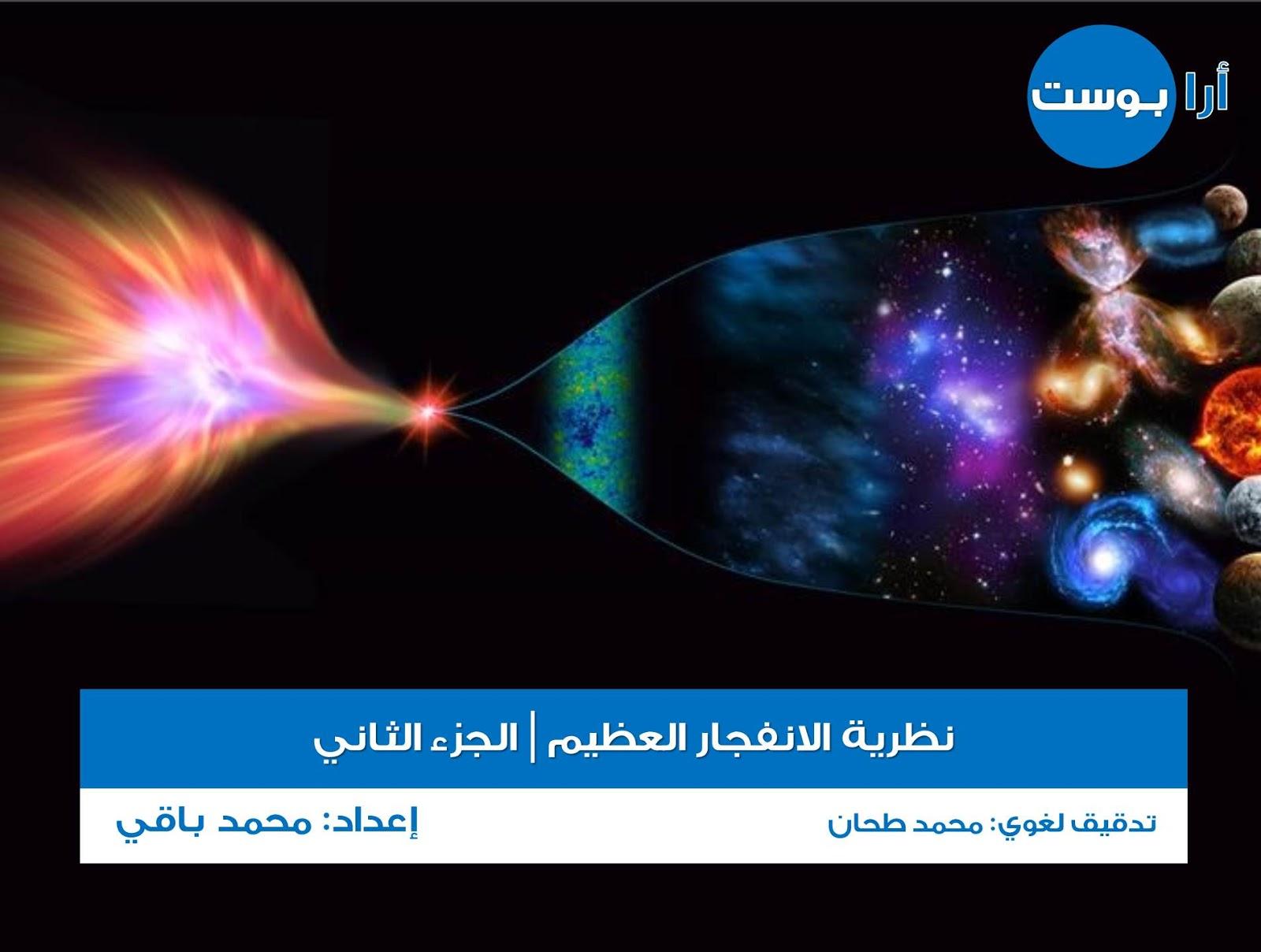نظرية الانفجار العظيم | الجزء الثاني