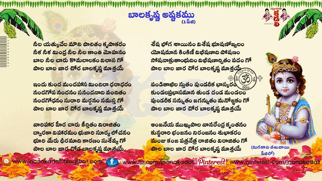 Videos of balakrishna ashtakam,Balakrishna Ashtakam Most Beautiful Song Of Baby Krishna,Sri Balakrishna Ashtakam in telugu,Sri Balakrishna Ashtakam lyrics with lord sri Krishna hd png wallpapers,Sri Balakrishna Ashtakam in Stotra Nidhi,Krishnashtakam Krishnam Vande Jagadgurum in Telugu Lyrics,Sri Balakrishna Prarthana Ashtakam Lyrics