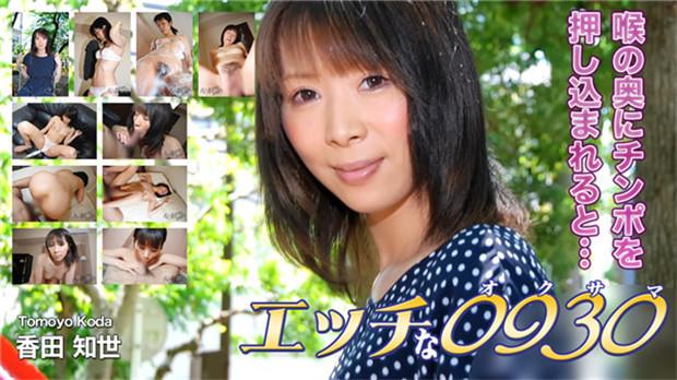 H0930 ki200830 エッチな0930 香田 知世 31歳