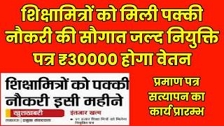 शिक्षामित्रों को पक्की नौकरी इसी महीने जल्द ही जारी हो सकता है शासनादेश Shikshamitra today latest news