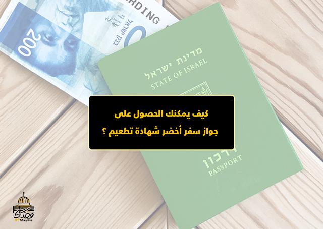 كيف يمكنك الحصول على جواز سفر أخضر شهادة تطعيم ؟
