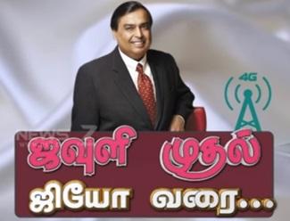True Story of Mukesh Ambani | News 7 Tamil