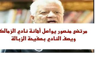 مرتضى منصور يواصل أهانة نادي الزمالك