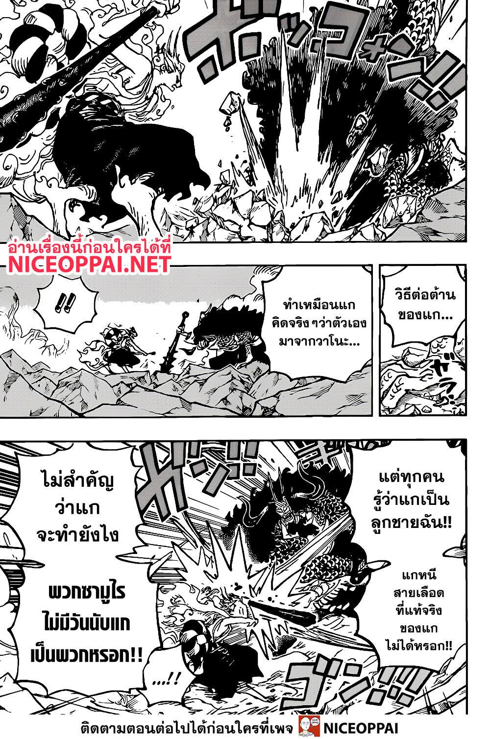 One Piece 1025 TH
