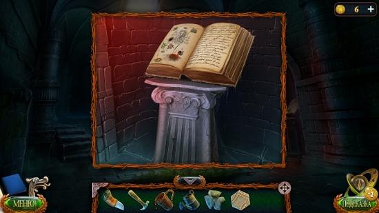 в книгу вставляем лист в игре затерянные земли 4 скиталец