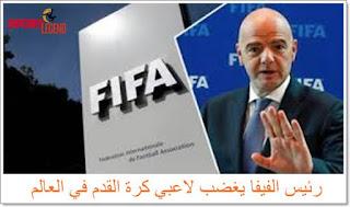رئيس الفيفا يغضب لاعبي كرة القدم في العالم