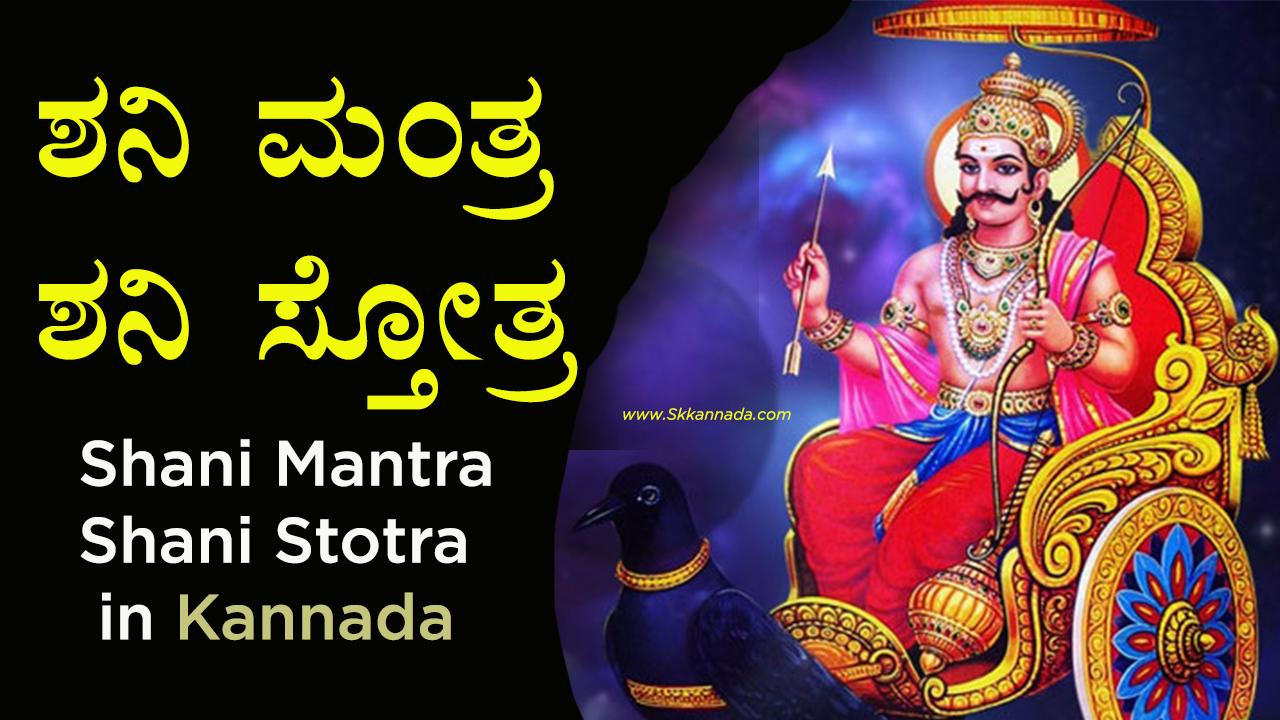 ಶನಿ ಮಂತ್ರ - ಶನಿ ಸ್ತೋತ್ರ - Shani Mantra Stotra in Kannada