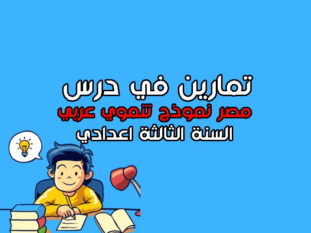 تمارين في درس مصر نموذج تنموي عربي السنة الثالثة اعدادي