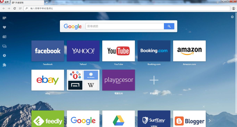 超簡單免費無限流量 VPN! Opera 40 開啟內建翻牆功能教學