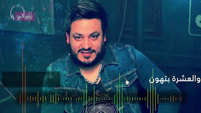 تحميل اغنية الشبعان غناء محمد سلطان 2019