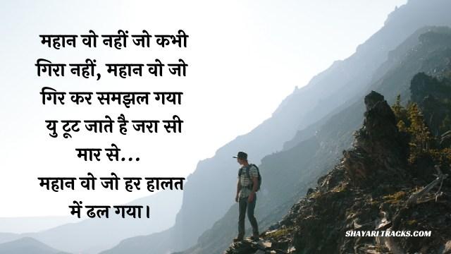 zindagi ki sikh shayari