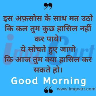 Motivational Good Morning Whatsapp Image