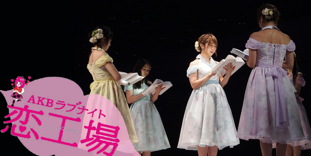 http://akb48-daily.blogspot.com/2016/09/staged-reading-of-akb-love-factory.html