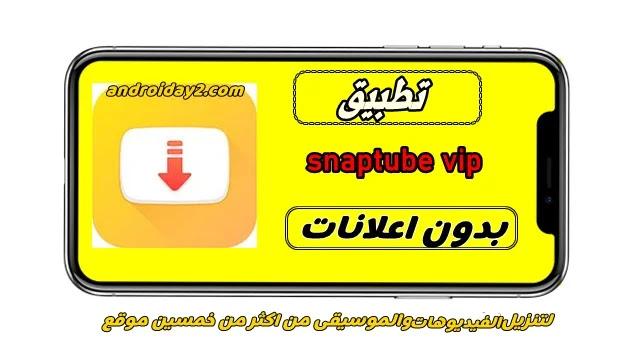 تنزيل سناب تيوب snaptube الاصفر - تطبيق تنزيل الفيديوهات والموسيقى