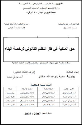 مذكرة ماجستير: حق الملكية في ظل النظام القانوني لرخصة البناء PDF
