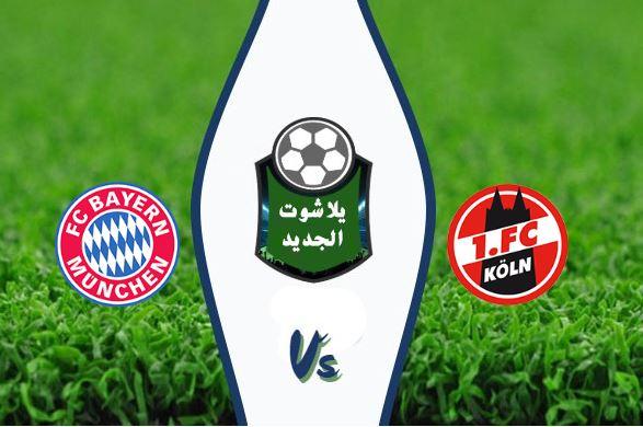 نتيجة مباراة بايرن ميونخ وكولن اليوم الأحد 16-02-2020 الدوري الألماني