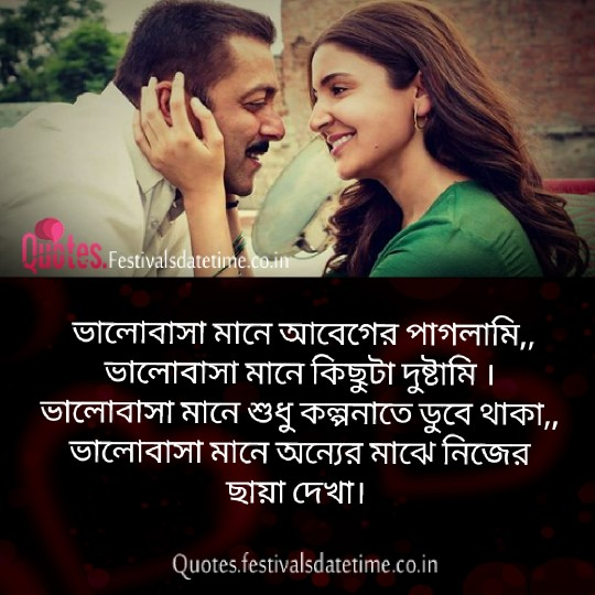 Bangla Whatsapp Love Status share