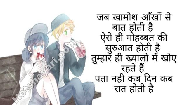 Pyar Ki Shayari For Gf Bf