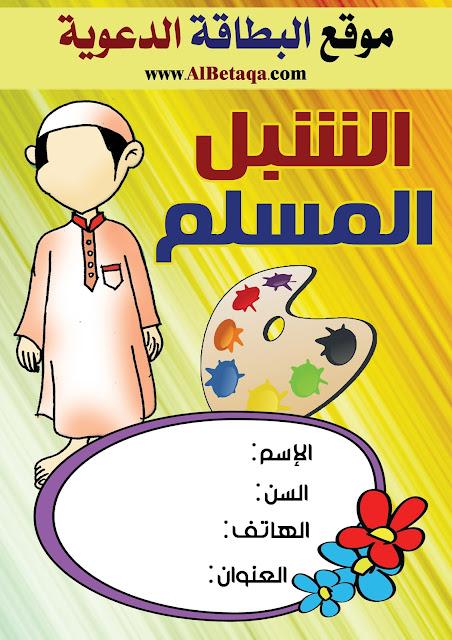 للتحميل مجانا : صور تربوية للأطفال للتلوين
