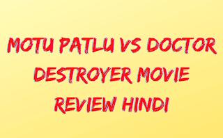 Motu Patlu Vs Doctor Destroyer Movie Review In Hindi