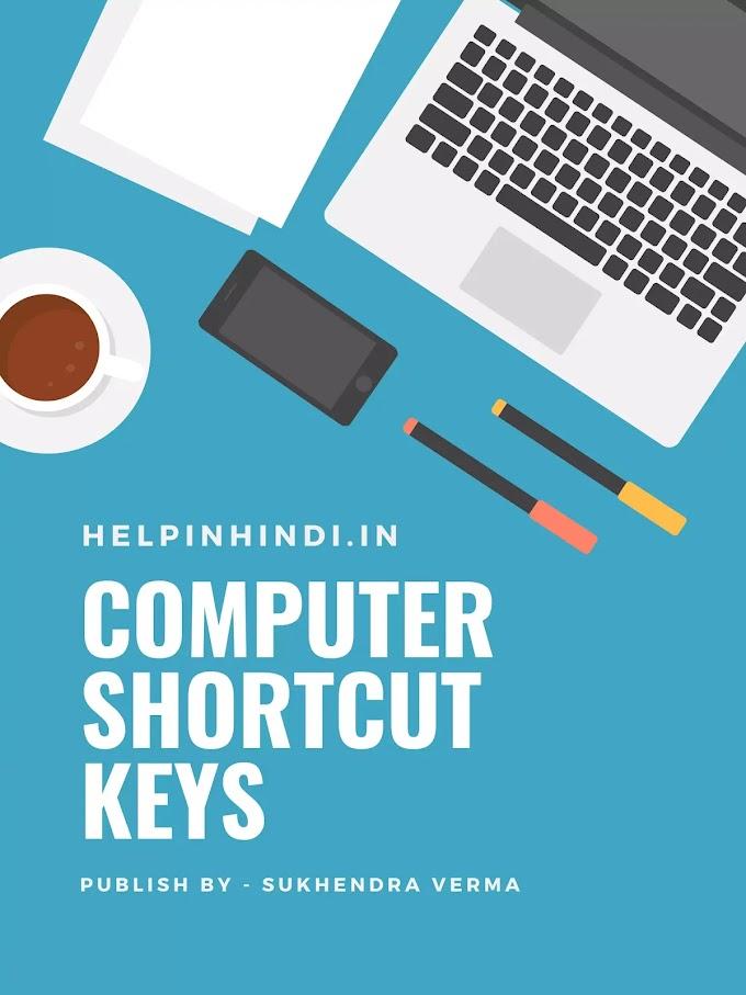 All Computer shortcut keys Pdf download