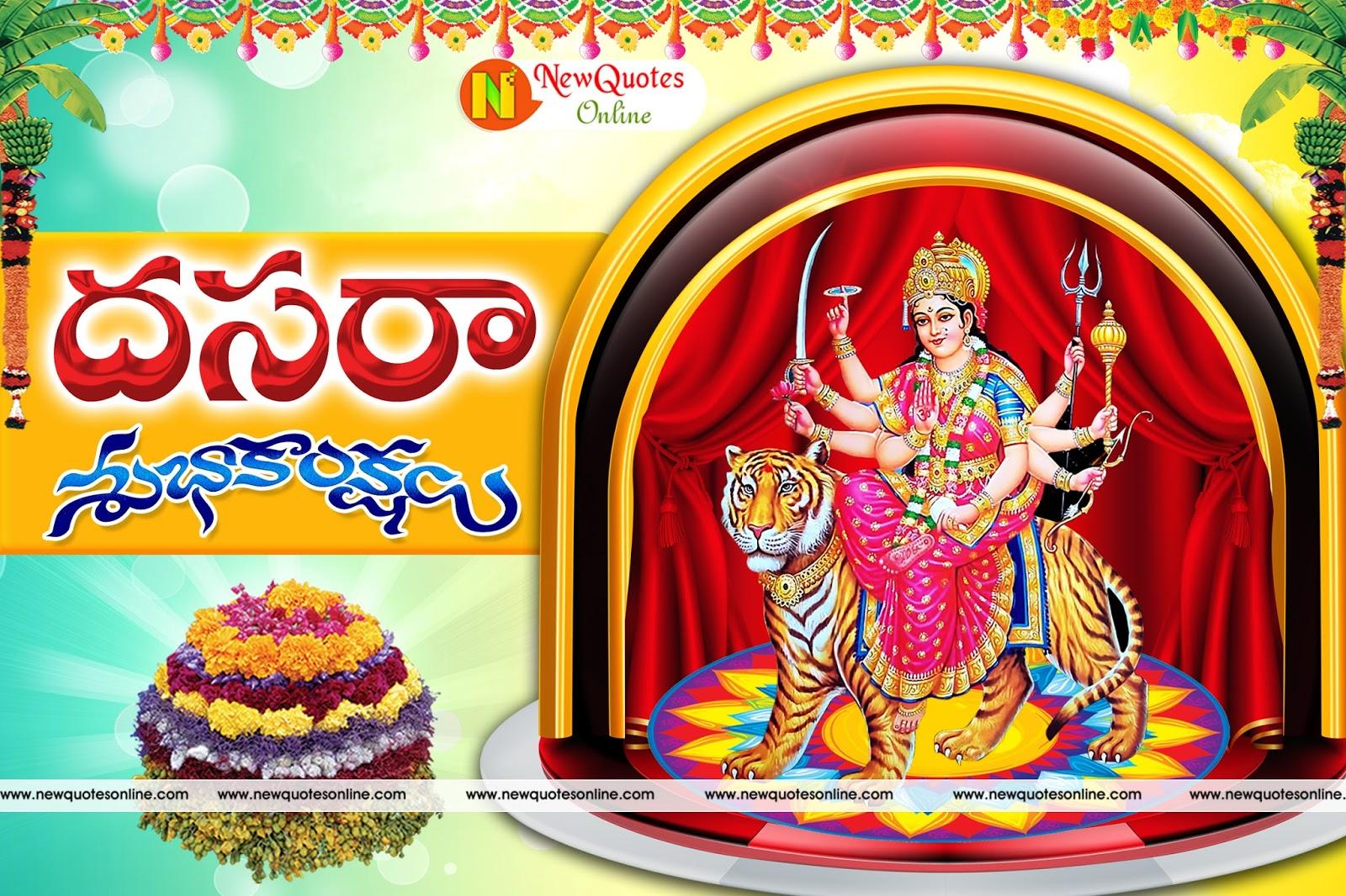 Happy dussehra telugu quotes with images free download dasara vijayadashami 2016 quotes in telugu dasara wishes greetings m4hsunfo